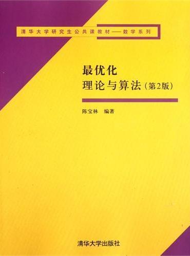 最优化理论与算法(第二版)
