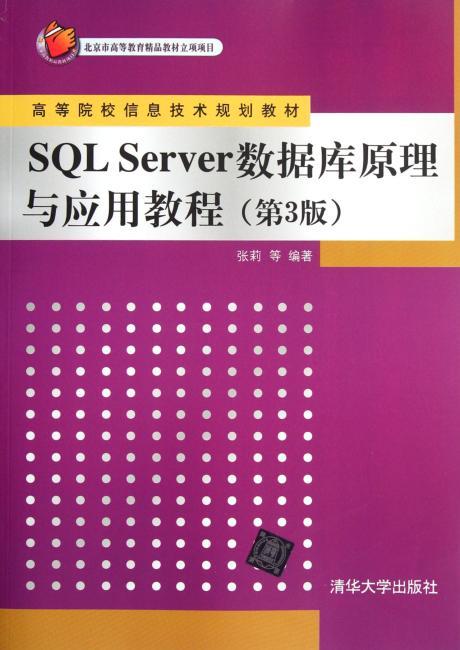 SQL Server 数据库原理与应用教程(第3版)