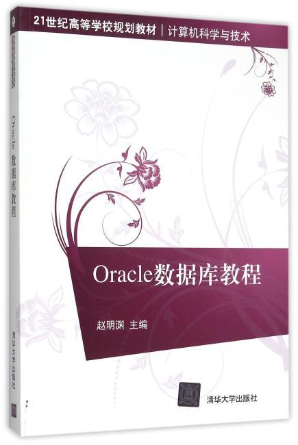 Oracle数据库教程