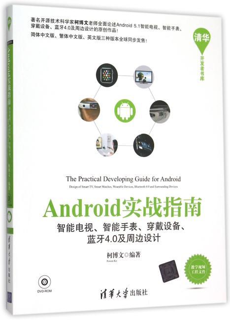 Android实战指南——智能电视、智能手表、穿戴设备、蓝牙4.0及周边设计