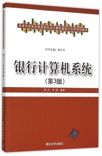 银行计算机系统(第3版)