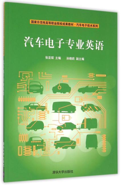 汽车电子专业英语