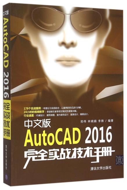 中文版AutoCAD 2016完全实战技术手册