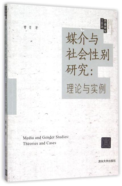 媒介与社会性别研究:理论与实例