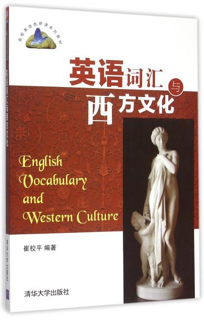 英语词汇与西方文化