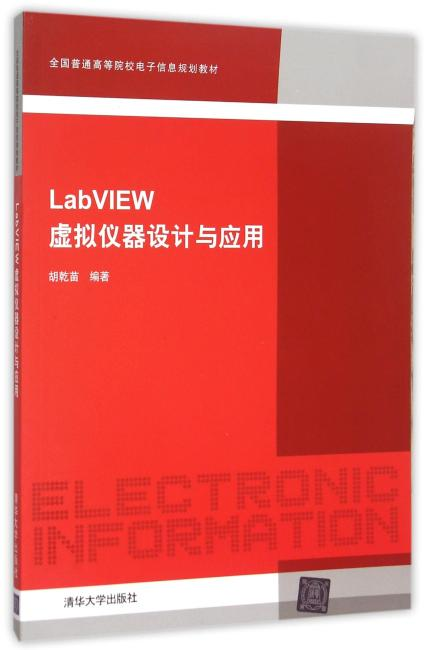 LabVIEW虚拟仪器设计与应用