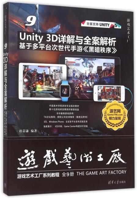 Unity 3D详解与全案解析——基于多平台次世代手游《黑暗秩序》