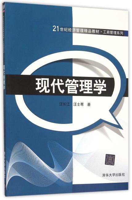 现代管理学 21世纪经济管理精品教材·工商管理系列