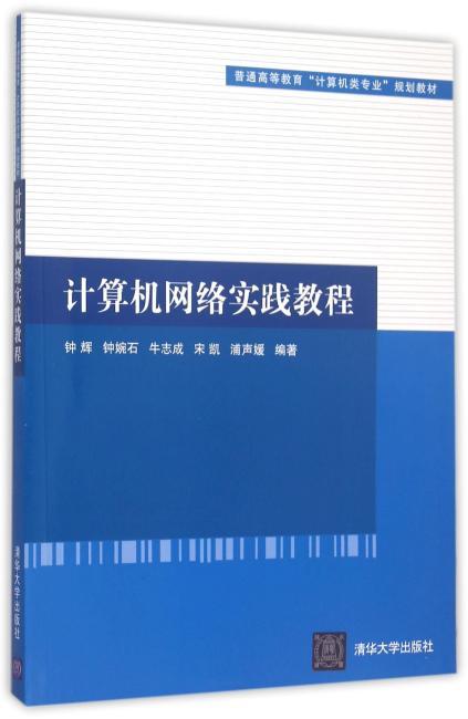 计算机网络实践教程