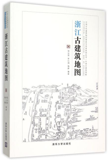 浙江古建筑地图
