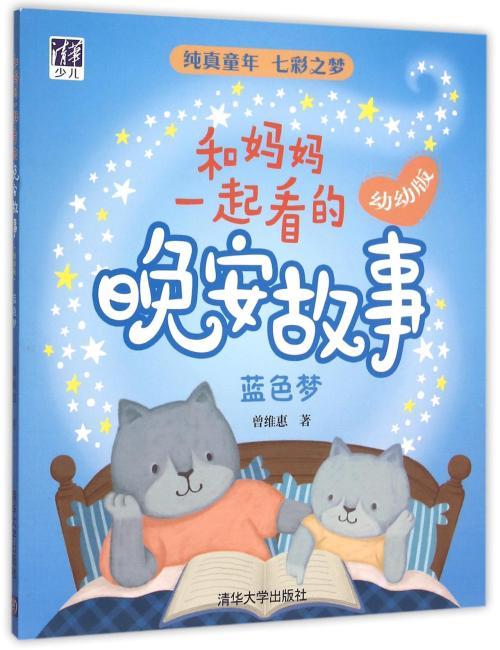 和妈妈一起看的晚安故事(幼幼版):蓝色梦