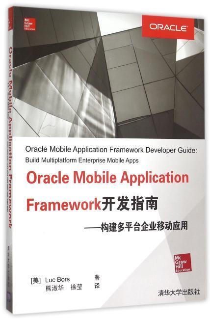 Oracle Mobile Application Framework开发指南——构建多平台企业移动应用