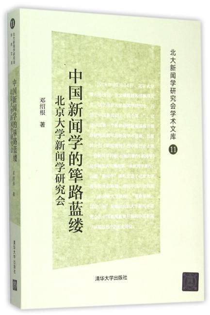 中国新闻学的筚路蓝缕:北京大学新闻学研究会