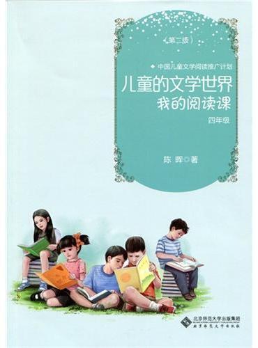 儿童的文学世界:我的阅读课  四年级 (第2版)