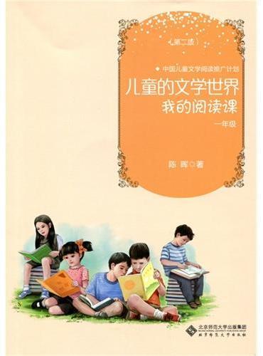 儿童的文学世界:我的阅读课  一年级 (第2版)
