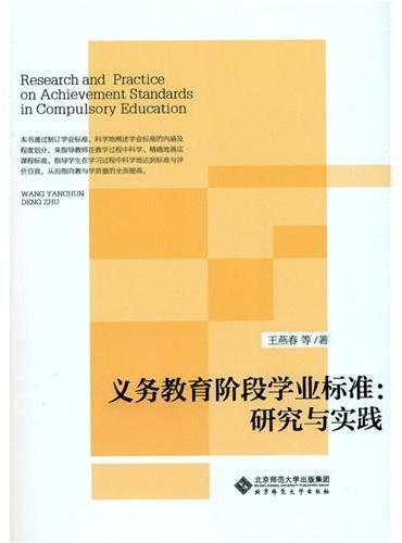 义务教育阶段学业标准:研究与实践