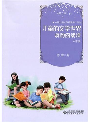 儿童的文学世界:我的阅读课  六年级 (第2版)