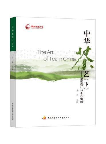 中华茶艺(下)——茶席设计与茶艺编创