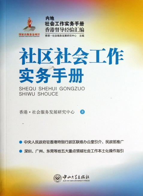 社区社会工作实务手册