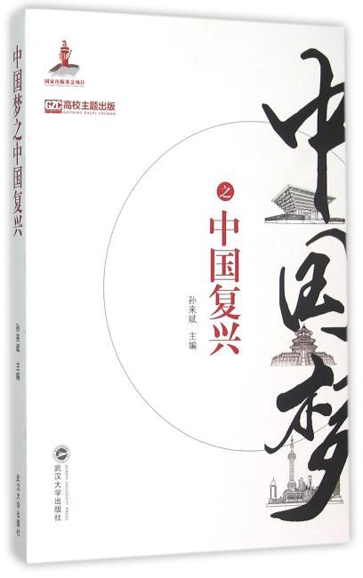 中国梦之中国复兴