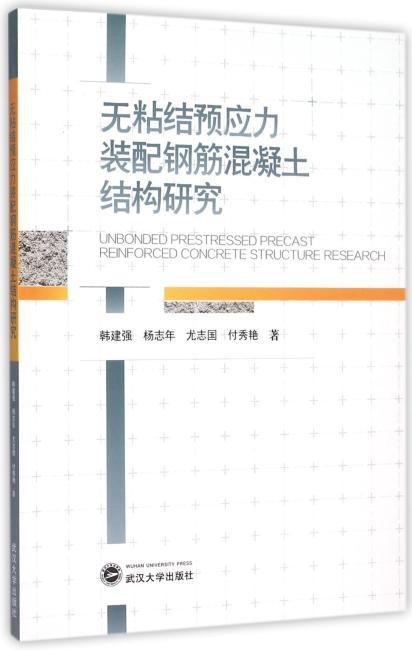 无粘结预应力装配钢筋混凝土结构研究