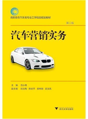 汽车营销实务 第2版 高职高专汽车类专业规划教材