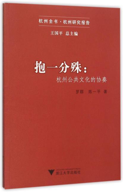 抱一分殊:杭州公共文化的协奏