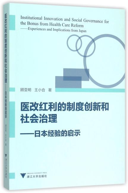医改红利的制度创新和社会治理——日本经验的启示