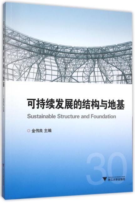 可持续发展的结构与地基