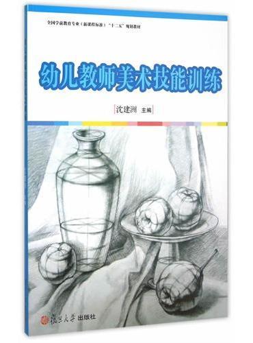 """全国学前教育专业(新课程标准)""""十二五""""规划教材:幼儿教师美术技能训练"""