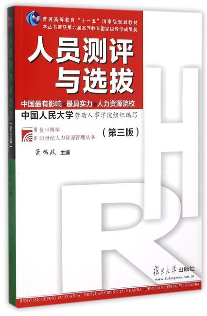 博学·21世纪人力资源管理:人员测评与选拔(第三版)