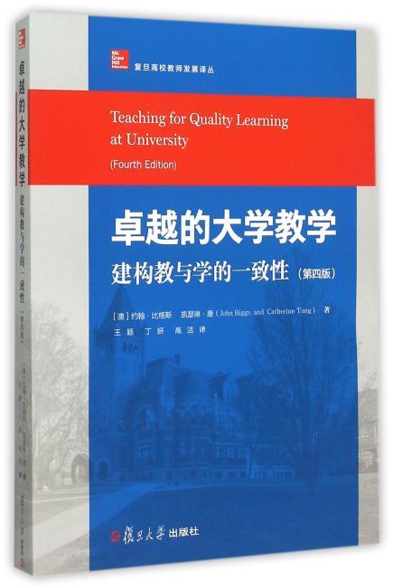 卓越的大学教学:建构教与学的一致性