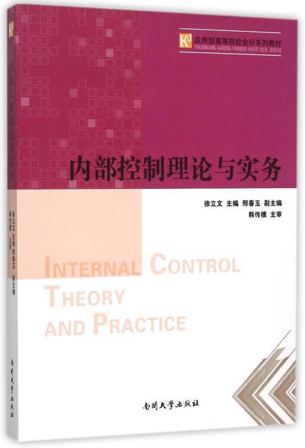 内部控制理论与实务