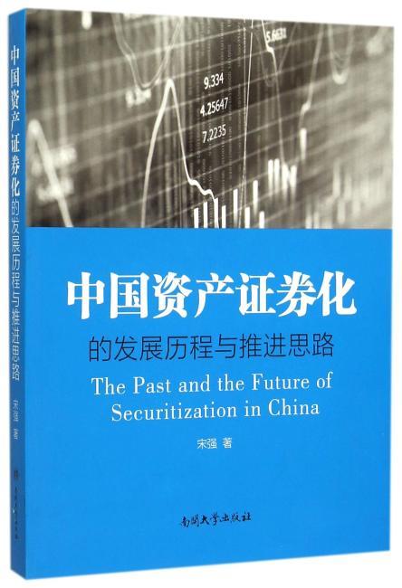 中国资产证券化的发展历程与推进思路
