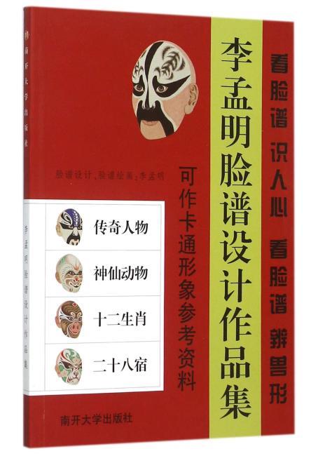 李孟明脸谱设计作品集