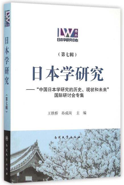 日本学研究(第7辑)