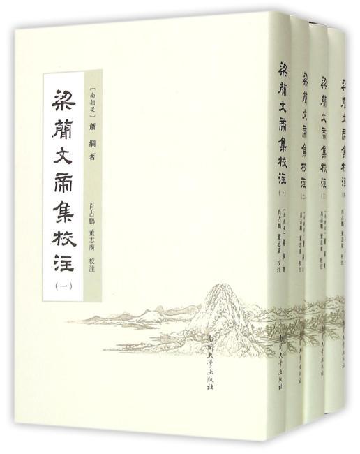 梁简文帝集校注(全四册)