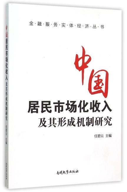 中国居民市场化收入及其形成机制研究