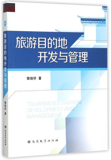 旅游目的地开发与管理