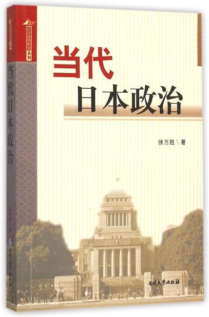 当代日本政治