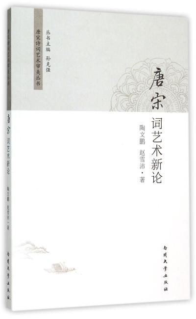 唐宋词艺术新论