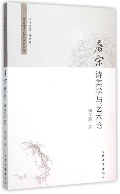 唐宋诗美学与艺术论
