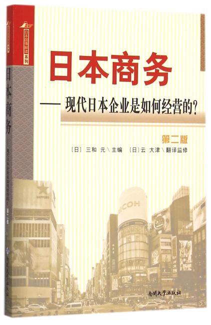 日本商务:现代日本企业是如何经营的?