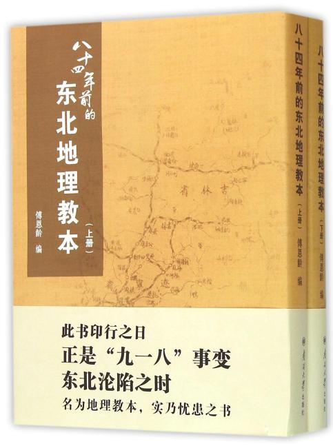 八十四年前的东北地理教本:全2册