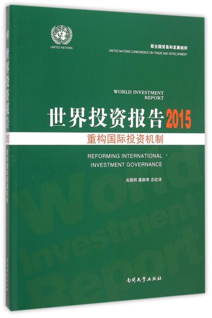 世界投资报告2015:重构国际投资机制