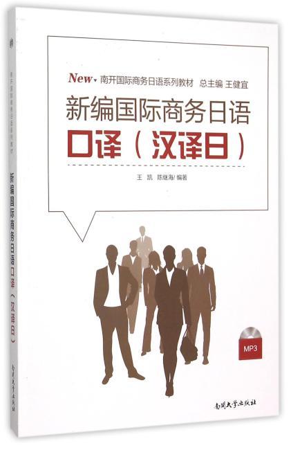 新编国际商务日语口译(汉译日)