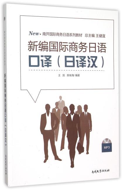新编国际商务日语口译(日译汉)