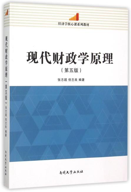 现代财政学原理[第五版]