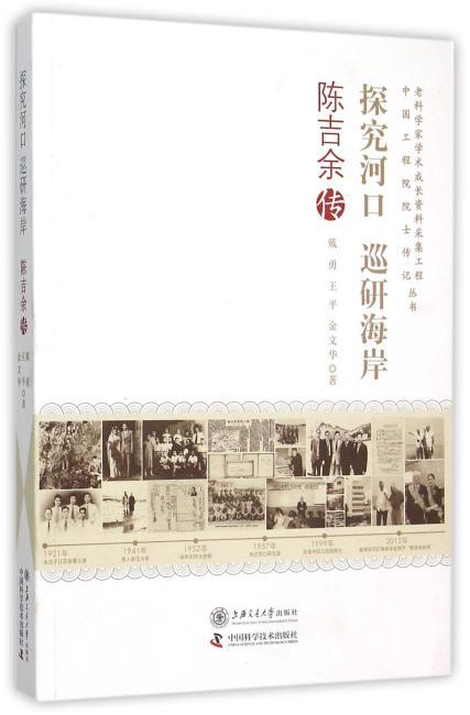 探究河口 巡研海岸:陈吉余传