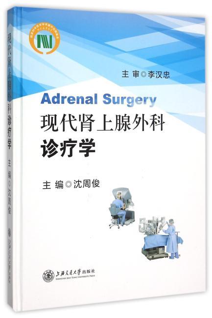 现代肾上腺外科诊疗学